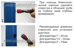 Монтаж скважинного адаптера